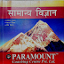 Paramount General Science Book pdf in Hindi free download