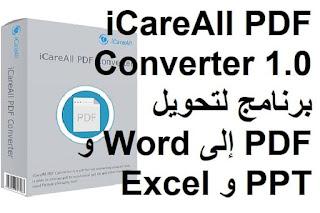 iCareAll PDF Converter 1.0 برنامج لتحويل PDF إلى Word و PPT و Excel