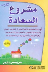 تحميل كتاب مشروع السعادة PDF