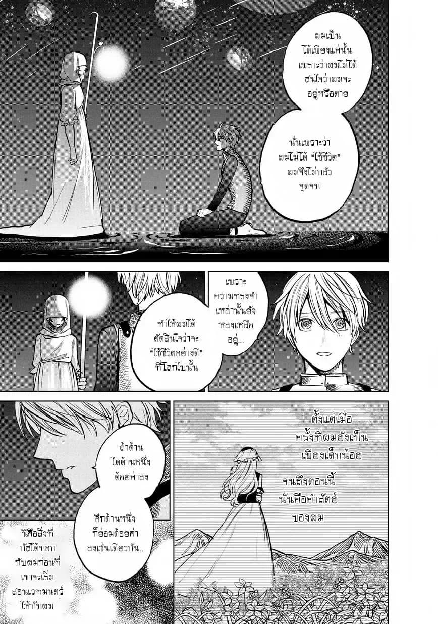 อ่านการ์ตูน Saihate no Paladin ตอนที่ 11 หน้าที่ 7