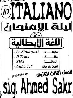 المراجعات النهائية ومراجعات ليلة الامتحان وتوقعات إمتحان اللغة الايطالية للصف الثالث الثانوى