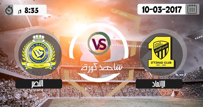نتيجة مباراة الاتحاد والنصر اليوم بتاريخ 10-3-2017 نهائي كأس ولي العهد السعودي