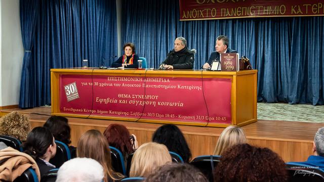 Με μεγάλη επιτυχία η ομιλία με επίσημο καλεσμένο τον κ. Νίκο Λυγερό στη Σχολή Γονέων-Ανοιχτό Πανεπιστήμιο Κατερίνης