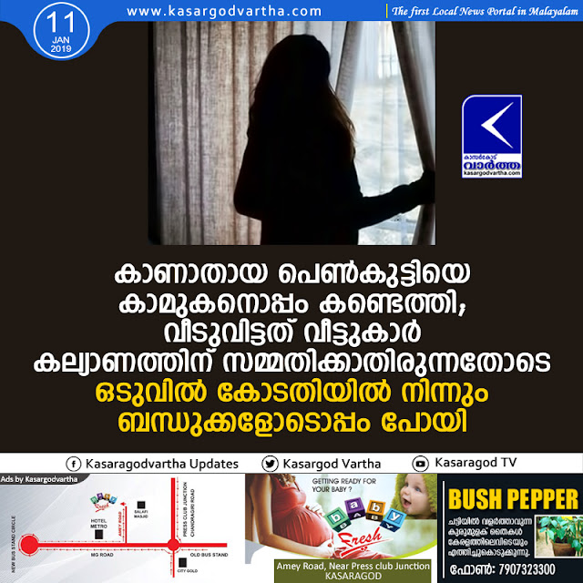 Missing woman found with Lover, Kanhangad, Missing, Girl, Court, Kasaragod, News