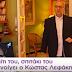 Ξενάγηση στο σπίτι του αστρολόγου Κώστα Λεφάκη - Οι προβλέψεις του για την Ελλάδα (video)