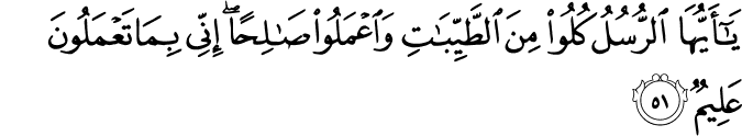 Surat Al Mu'minun ayat 51