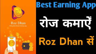 Best Earning App 2019 For Android | Roz Dhan App Refer & Earn Unlimited