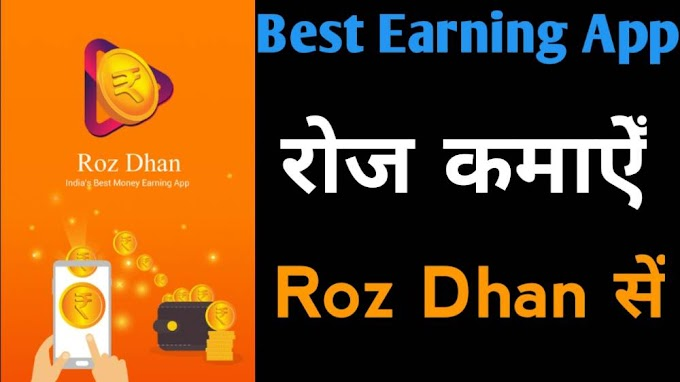 Best Earning App 2019 For Android   Roz Dhan App Refer & Earn Unlimited