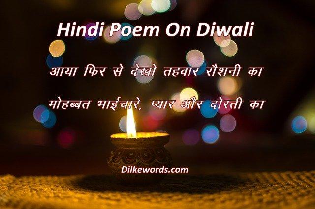 Diwali Poem In Hindi