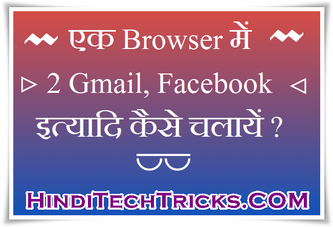 How-To-Use-Two-Gmail-And-Facebook-in-One-Browser-in-Hindi