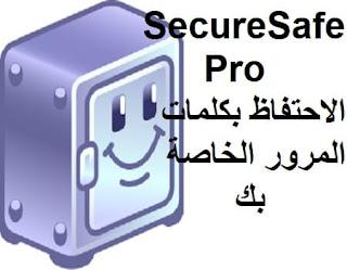 SecureSafe Pro الاحتفاظ بكلمات المرور الخاصة بك