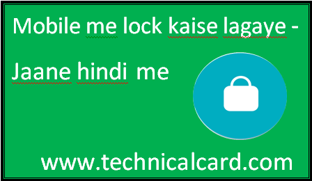 Android Mobile Me Screen Lock Kaise Lagaye In Hindi
