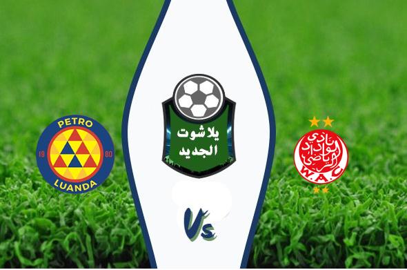 نتيجة مباراة الوداد وبترو اتليتكو اليوم بتاريخ 12/28/2019 دوري أبطال أفريقيا