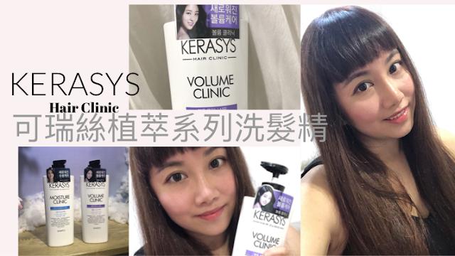 可瑞絲Kerasys植萃系列洗髮精-扁塌髮,打造空氣感蓬鬆頭髮一瓶搞定!
