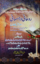 Rohani-O-Jismani Amraz Ka Elaaj Urdu Islamic Book Free Download