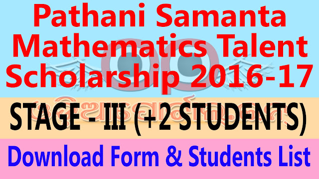 Pathani Samanta Mathematics Talent Scholarship Stage-III (+2 Students, 2015-16), 2000 college dhe meritorious students, 1000 matric +2 science, commerce, arts meritorious students, PSMTS, download pdf,