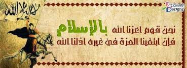 Zouhir Website أعزنا الله بالإسلام فإذا إبتغينا العزة بغيره
