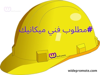 مطلوب-مهندس-للعمل-في-الكويت-وظيفة-شاغره-قدم-الان-وظائف-الخليج-widepromote-jordan-kuwait-jobs-covid19