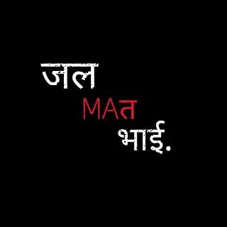 Png text, jal mat bhai