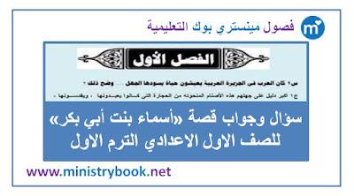 قصة اسماء بنت ابي بكر 2018-2019-2020-2021