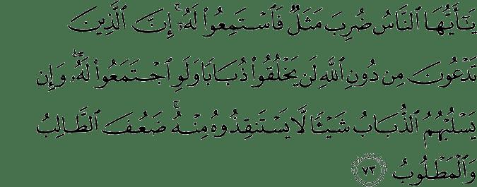 Surat Al Hajj ayat 73