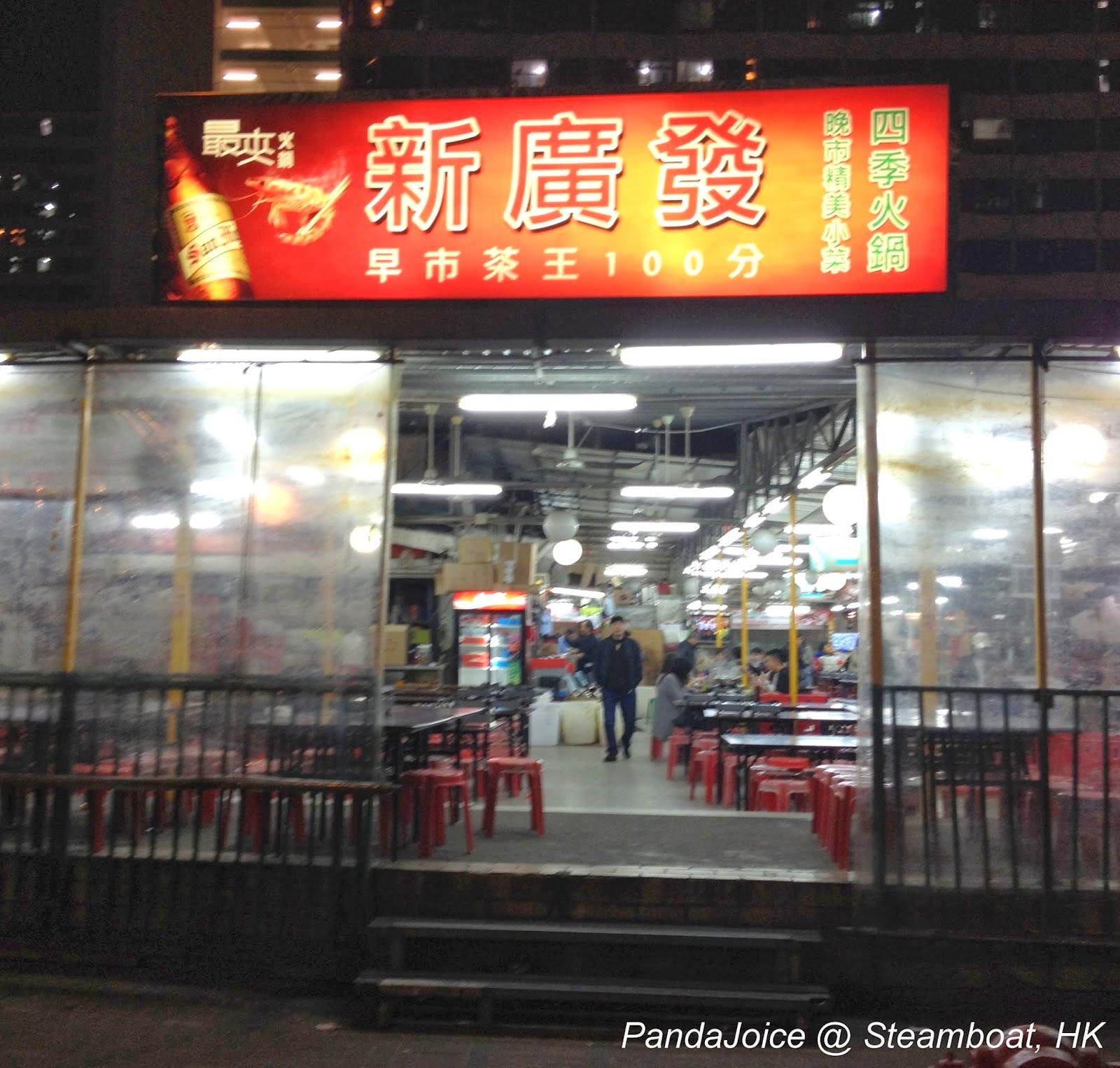 腳游香港: 沙田道風山 | Lazy Panda - Panda Joice | 旅遊嘆世界 - fanpiece