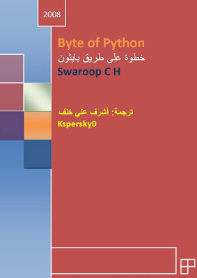 كتاب خطوة على طريق بايثون Byte of Python