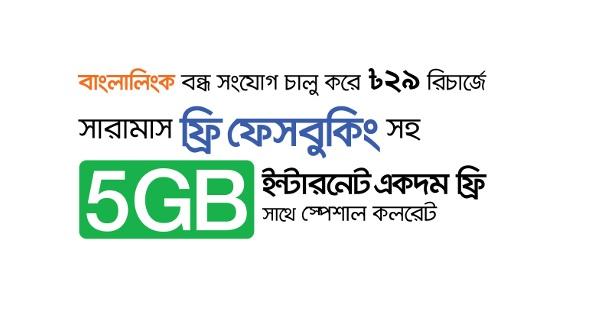 banglalink bondho sim offer 2016 banglalink sim internet offer