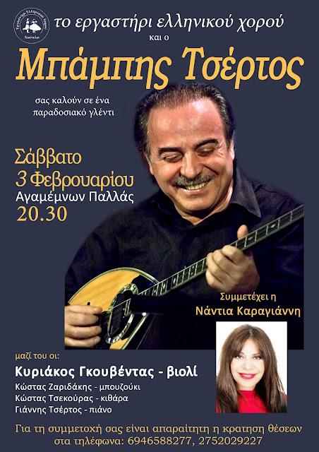 Το Εργαστήρι Ελληνικού Χορού & ο Μπάμπης Τσέρτος σας καλούν σε ένα μοναδικό γλέντι!