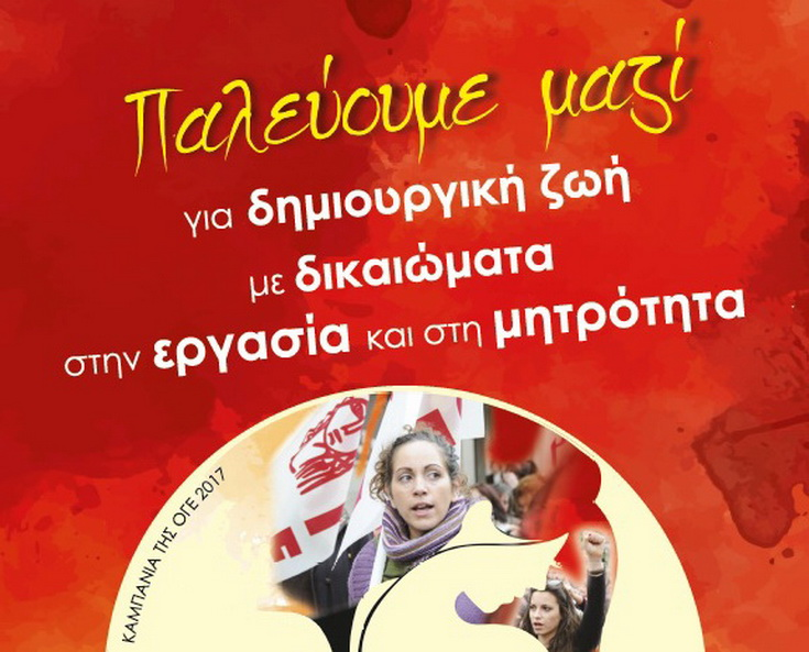 Ανακοίνωση του Συλλόγου Γυναικών Αλεξανδρούπολης για την Παγκόσμια Ημέρα της Γυναίκας