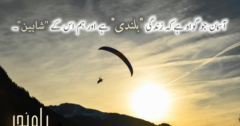 ez readings  rah e noor by sumaira hameed pdf
