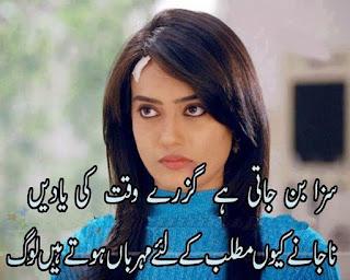 sad sms urdu