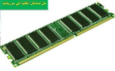 - الذاكرة المؤقتة RAM