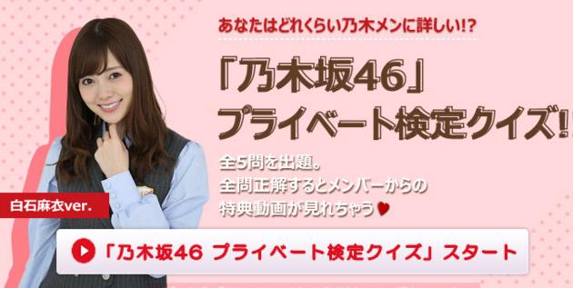 http://thetv.jp/feature/valentine/quiz46.html#quiz03