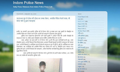 indore-police-blog