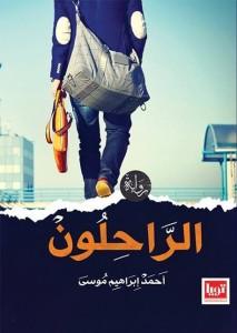تحميل رواية الراحلون PDF احمد ابراهيم موسى