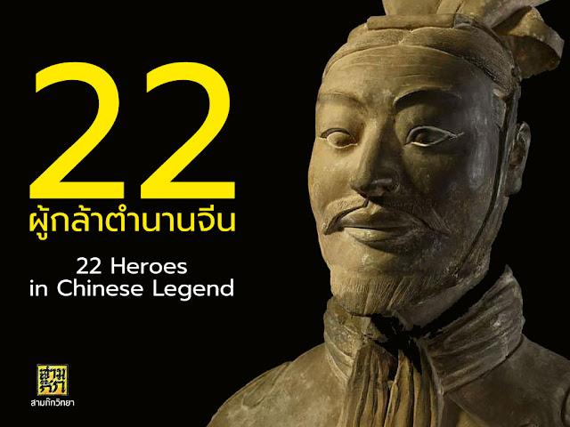 22 ผู้กล้าตำนานจีน (22 Heroes in Chinese Legend)