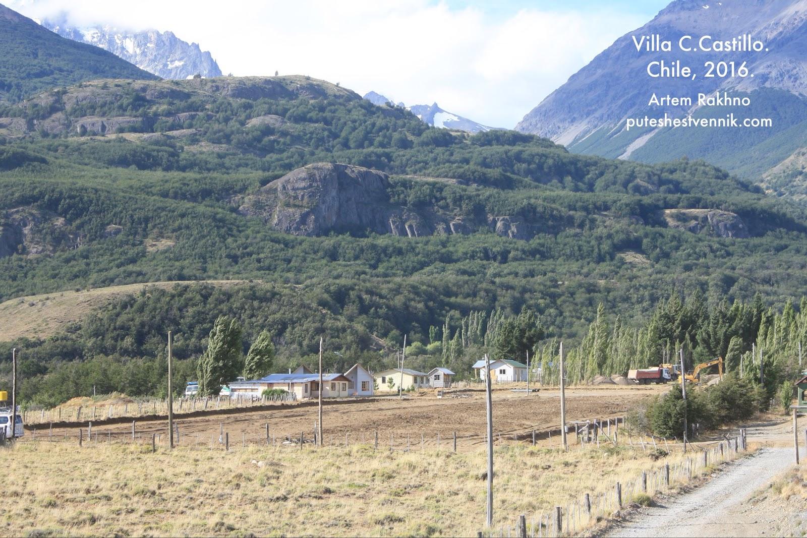 Деревня Вилла Серро Кастильо и окрестные горы
