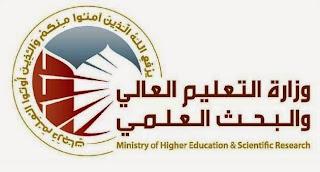 وزير التعليم العاليي يوجه الجامعات بالنظر بامكانية التوسعة الدراسات العليا