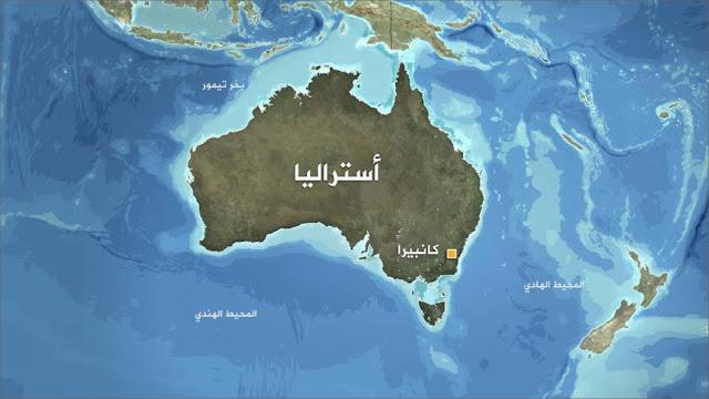 برلمان استراليا يدعو حكومته للدفاع عن حق الشعب الصحراوي في تقرير المصير، وحماية ثرواته الطبيعية من النهب.