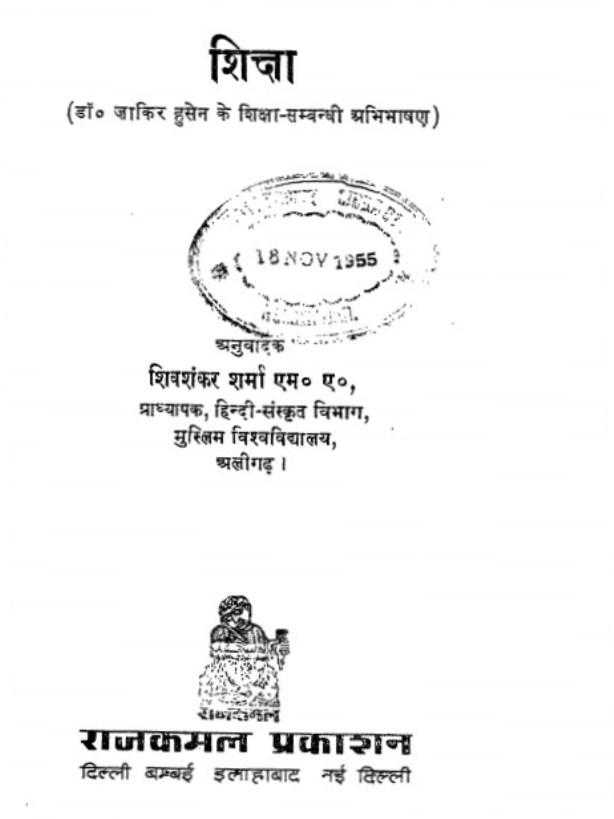 shiksha-dr-zakir-hussain-hindi-शिक्षा-डॉ-जाकिर-हुसैन