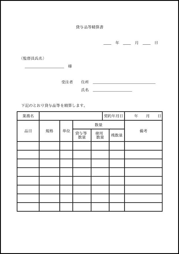 貸与品等精算書 004