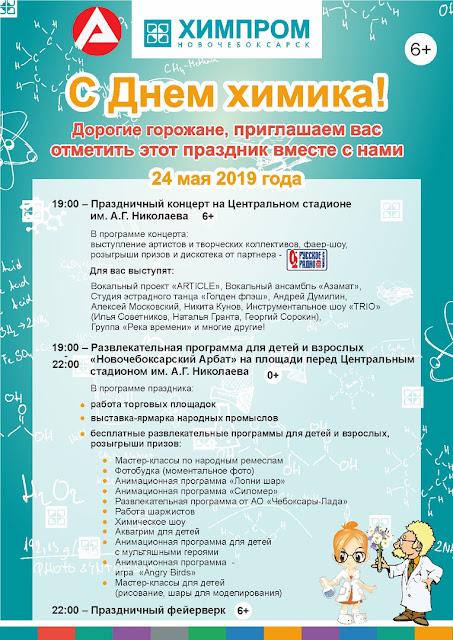 Мероприятия в День Химик в Новочебоксарске 2019