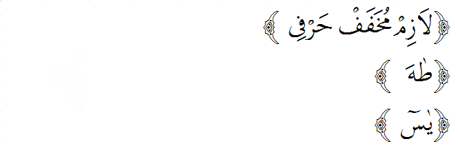 Contoh Mad Lazim Mukhofaf Harfi