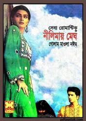 Nilimay Megh - Golam Mawla Noyim