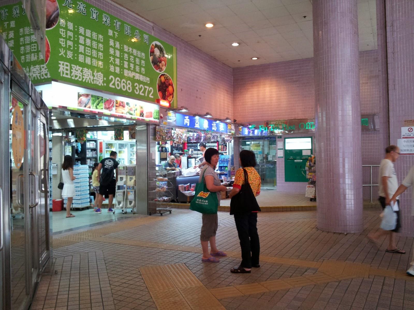Grassroots O2: 巡視業務.領匯.富泰商場 @2014-08-02