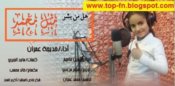 تحميل اغاني محمد النصري mp3 مجانا