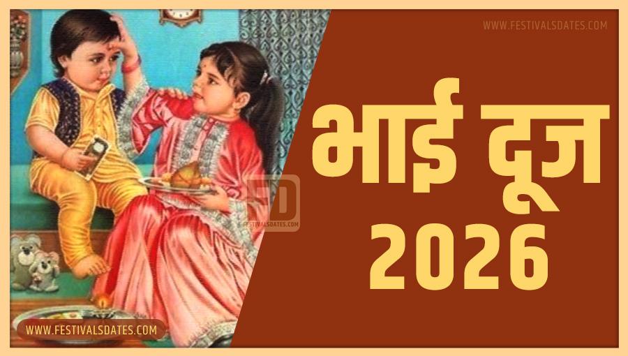 2026 भाई दूज तारीख व समय भारतीय समय अनुसार