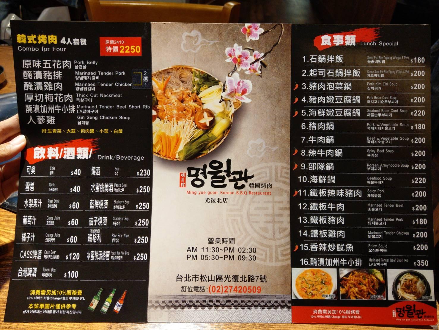 明月館 菜單