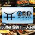 Jogoya Buffet 促销!一人只需RM55